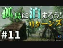 【The Forest】孤島に泊まろう!リターンズ #11【2人実況】