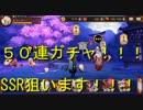 アベちゃんと!スマホゲーム『陰陽師』を実況プレイpart3