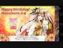 花丸ちゃん誕生日おめでとう