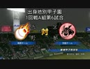 【出身地別甲子園】長野 - 京都【1回戦A第6試合】