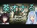 【フォーオナー_For Honor】姉さん私オナる【VOICEROID+実況】