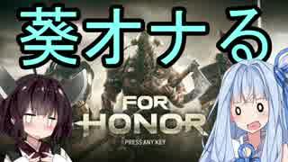 【フォーオナー_For Honor】姉さん私オナ