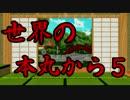 【MMD刀剣乱舞】世界の本丸から5