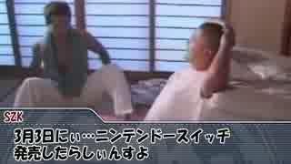迫真ゼルダ部・NintendoSwitchの裏技.mp1