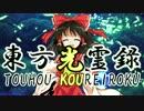 【幻想入り】東方光霊録【3話】