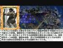 [Fate/GO]サーヴァント性能解説 ☆4編