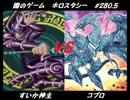 【遊戯王】闇のゲームホロスタシー #280.5 遊戯VS海馬