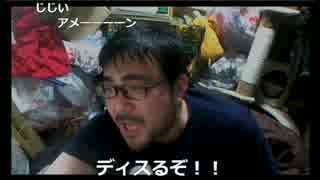 よっさん - Qちゃん牧師へチャンネルBANの報告(2回目)