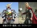 【強さ議論】平成仮面ライダー VS マーベルヒーローズ