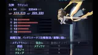 【真・女神転生III NOCTURNE マニアクス】HARD初見実況プレイ253