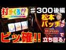 パチスロ【打チくる!? 松本バッチ編】 #300 スーパーリノMAX 後編