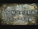 【Titanfall2】イオン実況解説動画 その3 エネルギー管理編【ゆっくり実況】