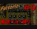【Factorio】 搬送ベルト縛り #9