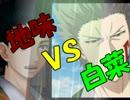 【ドキサバ全員恋愛宣言】(地味な)南健太郎編part.3【テニスの王子様】