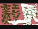 【GUMI】完全無欠のエレジー【オリジナル曲】