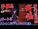 【実況】悪夢を漂う!少女が異世界を謎解き冒険3日目【ストレンジ電話】