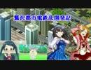鷺沢都市電鉄乱開発記 第2話  行政殺し