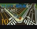 [Minecraft]マイクラで競馬場を作ってみた! =まいくら競馬場編 #10=