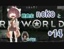 戦農家nekoとRimworld+14【ゆっくり+きりたん実況】