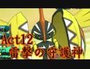 【ポケモンSM】己に打ち克つシングルレートAct12【雷撃の守護神】