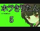 【Horizon Zero Dawn】ホラきりたん05【VOICEROID+】