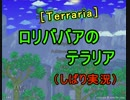 【Terraria】ロリババアのテラリア(しばり実況)Part1