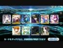 【ゆっくり実況】Fate/Go実況プレイ 簡単に☆5鯖当てる方法教えます