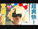 しゅ~しょくGive up e-ha-ha!