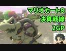 【マリオカート8】決算戦線2GP目【むつー視点】