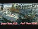 【War Thunder海軍】こっちの海戦の時間だ Part10【実況・イギリス海軍】