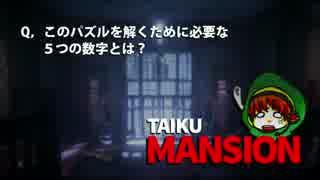 【実況】賛否両論ゲーム探訪記【TAIKU MANSION】