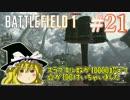 【PC版BF1】突っ込みグセが治らない饅頭のBF1 #21【ゆっくり実況】