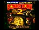 懐ゲー実況シリーズ第2弾「スーパードンキーコング2」Part1