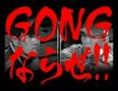 勝手に再うp【MAD】WBC 2009 - 決勝のGONG