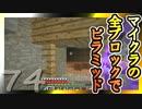 【Minecraft】マイクラの全ブロックでピラミッド Part74【ゆっくり実況】