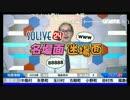 SOLiVE24 名場面迷場面 (2017-02-26) (1)
