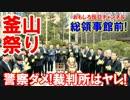 【韓国釜山慰安婦祭り開催】 市民団体はやるニダ!警察はだめニダ!