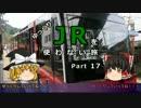 【ゆっくり】 JRを使わない旅 / part 17