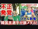 【韓国選手の不正発覚】コースカットで銀メダル!朝鮮的ラストスパート!