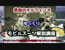【ゆっくり解説】 鉄血のオルフェンズMS p