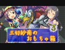 三好紗南のおもちゃ箱 3箱目(スペシャルサンクス:AND YOU!!)