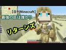 【日刊Minecraft】最強の匠は誰か!?リターンズ トロッコでGO7日目【4人...
