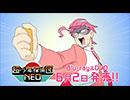 超・少年探偵団NEO BD&DVD告知CM