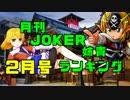月刊JOKER姉貴ランキング2月号