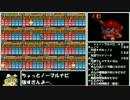【ゆっくり実況】ロックマンエグゼ4をP・Aだけでクリアする 第30話