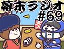 [会員専用]幕末ラジオ 第六十九回(ゴエモン生反省会)