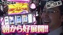 シーサ。の回胴日記_第624話 [by ARROWS-SCREEN] thumbnail