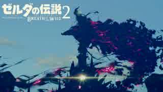 【実況】新たな冒険へ!ゼルダの伝説 ブレスオブザワイルド ぱーと2
