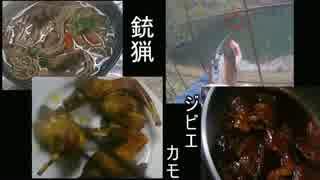 ジビエ カモ料理三種(*´Д`)料理したよ 新米猟師ハンターライフ16