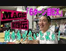 【MTG】MAGIC奮闘伝2nd Season ~6ターン目EX~ [by ARROWS-SCREEN]
